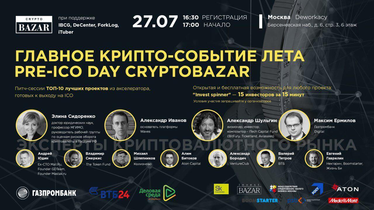 crypto-bazar
