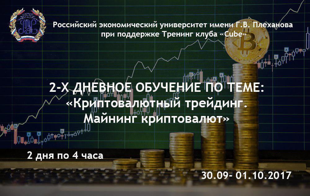 Обучение трейдингу на бирже криптовалют налоги по торговле на форекс