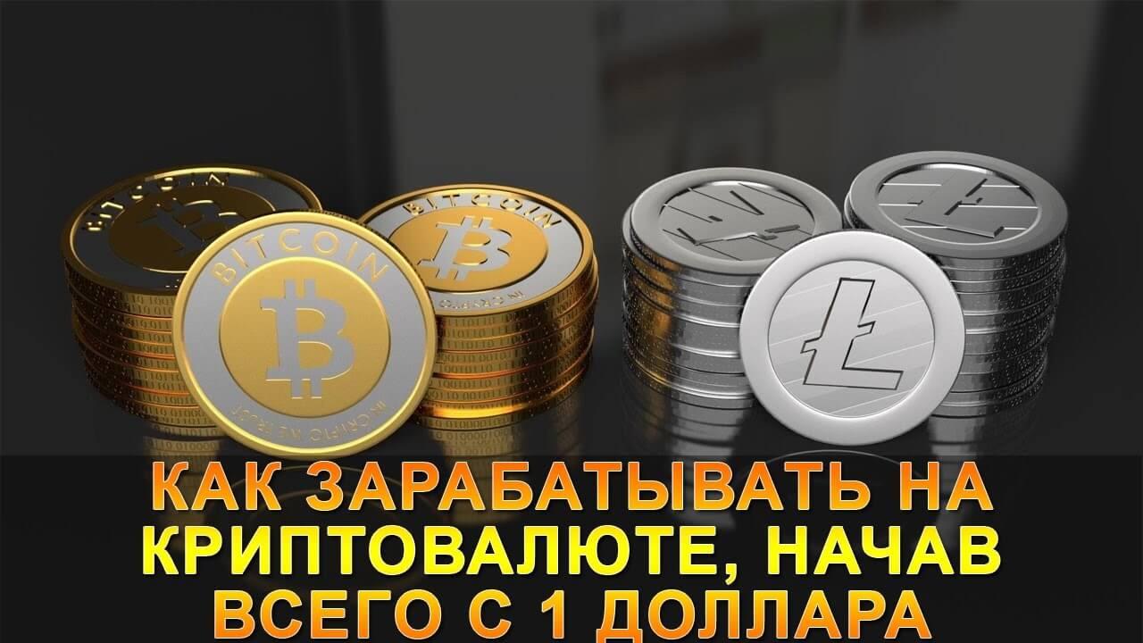 Можно ли заработать на торгах на бирже купить биткоин за вебмани