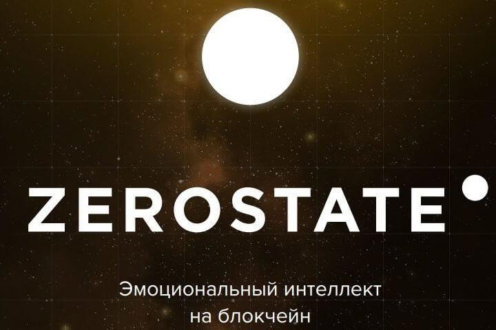 zerostate