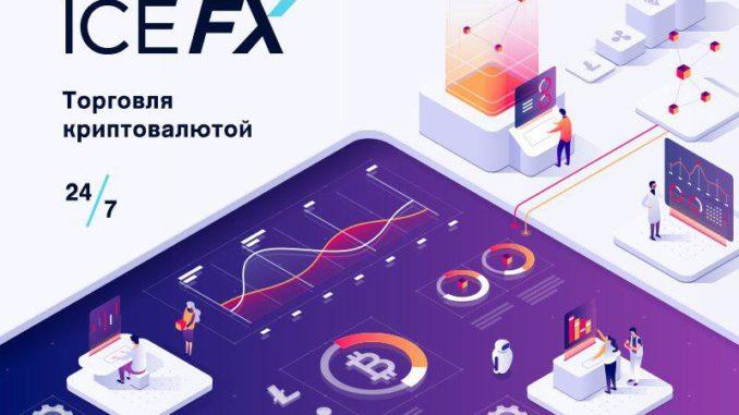 Альтернативная площадка для торговли криптовалютой в ICE FX