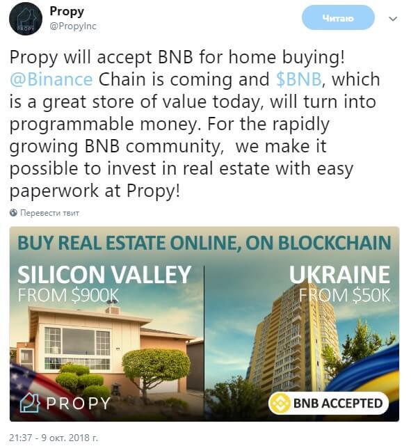 Propy начал принимать токены Binance Coin (BNB)