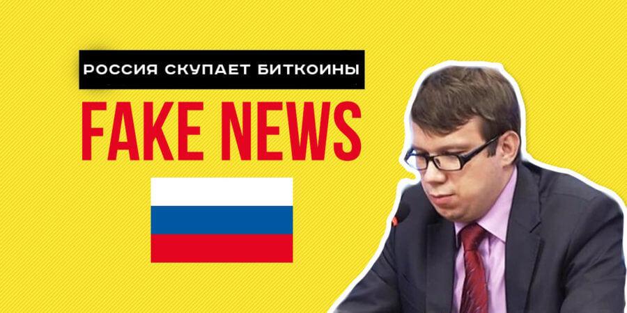 russia-bitcoin-news-fake