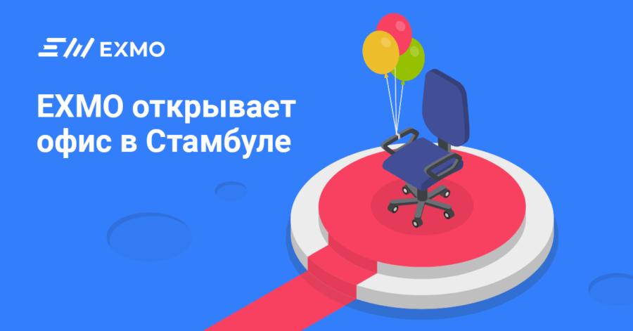 EXMO_1200x628_New-Stambul-ru