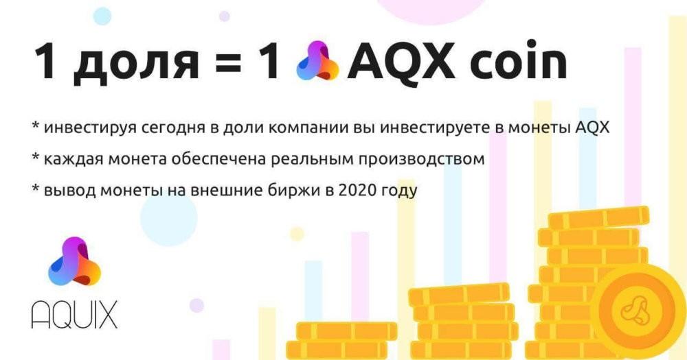 1 AQX