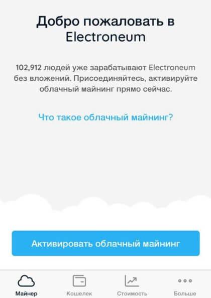 Electroneum 2