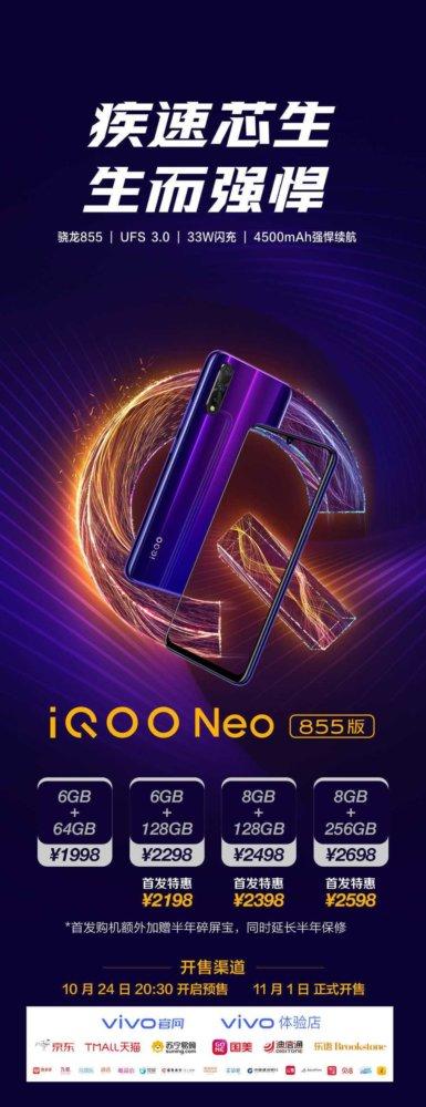 iqoo-neo-855