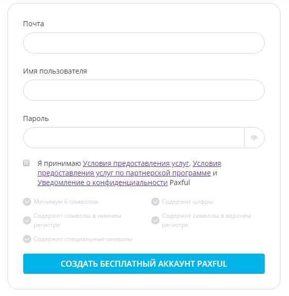 Paxful регистрация
