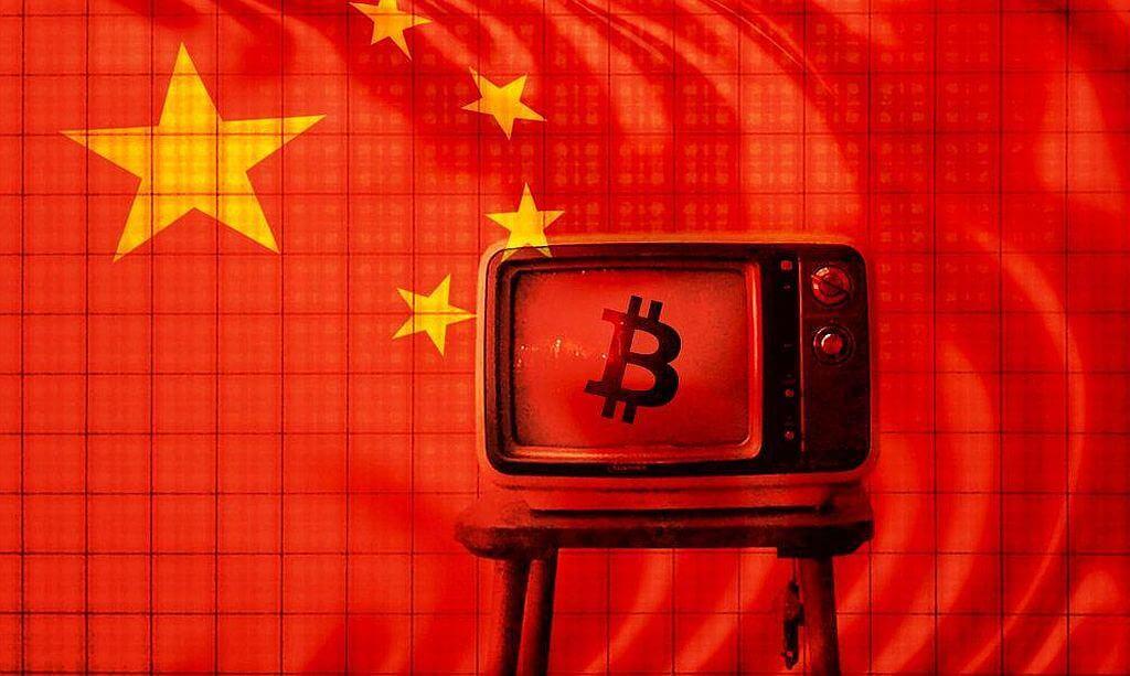 Bitcoin Биткоин Китай