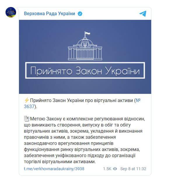 Украина официально разрешила расчёты в криптовалютах